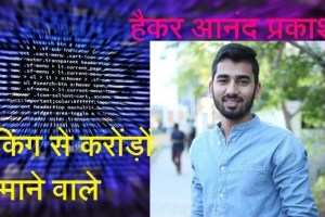 hacker Anand Prakash Hacking earning