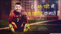 Cristiano Ronaldo in hindi