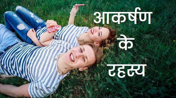 Sharirik Akarshan ka rahasya