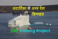 about Iceberg in hindi