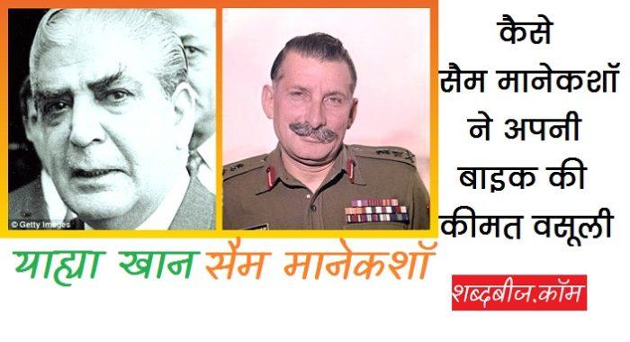 sam manekshaw yahya khan story