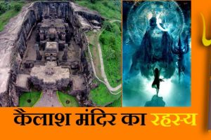 Kailasa temple amazing facts