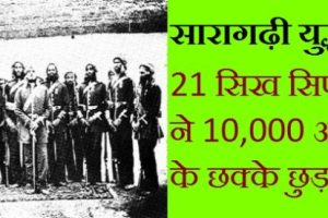 Saragarhi battle in hindi