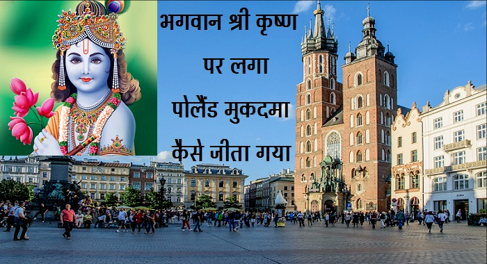 Iskcon Poland case against krishna