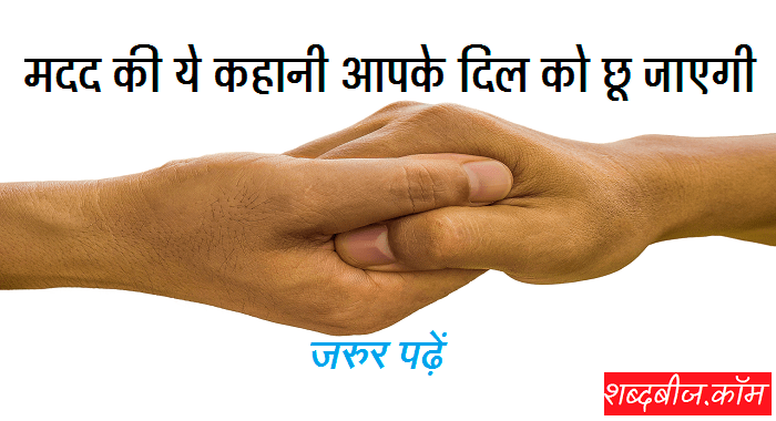 Inspirational Hindi story of Help