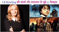 J K Rowling Biography in hindi
