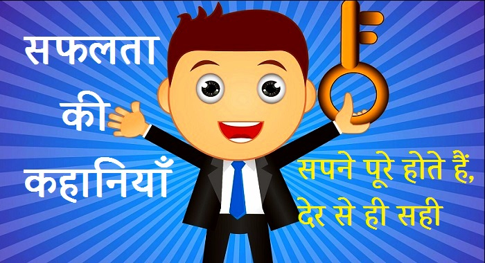 Successful logo ki story in hindi