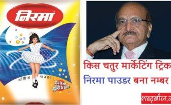 nirma Karsanbhai patel ki kahani hindi me