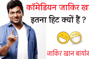Zakir khan biography hindi
