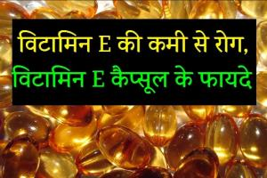 Vitamin e ke capsule in hindi