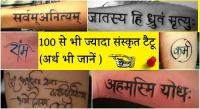 Sanskrit tattoo quotes with meaning
