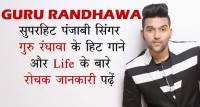 Guru Randhawa biography in hindi
