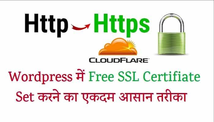 Fee ssl certificate kaise kare