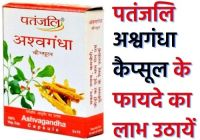 patanjali ashwagandha capsule ke fayde in hindi