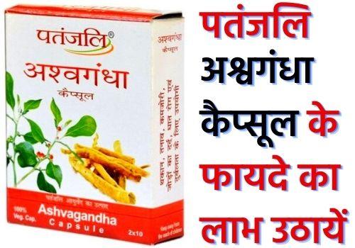 patanjali ashwagandha capsule ke fayde in hindi