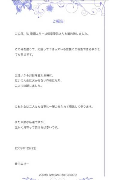 豊田エリー 結婚 ブログ
