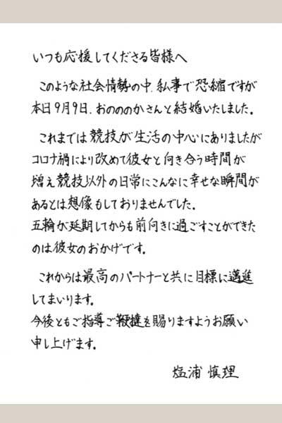 塩浦慎理 結婚 Twitter