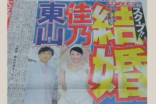 木村佳乃 東山紀之 結婚 サンケイスポーツ