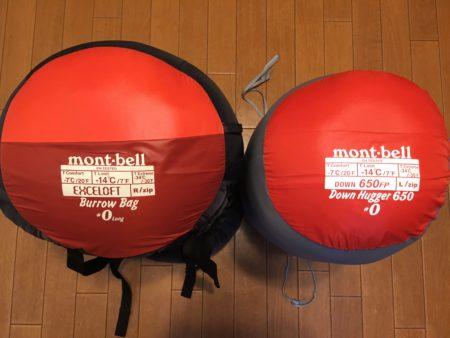 モンベルの【ダウンハガー650 #0】と【バロウバッグ #0】を比較