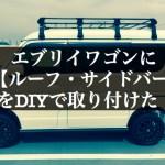 エブリイワゴン ルーフ・サイドバー取り付け DIY