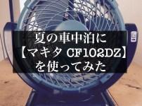 マキタ 充電式ファン CF102DZ レビュー