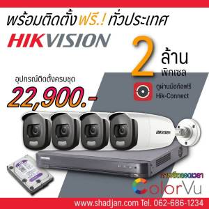 hikvision 2mp-ColorVu