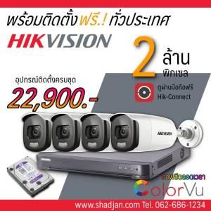 hikvision 2mp-ColorVu