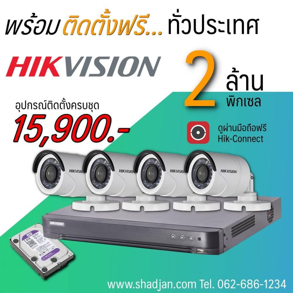 กล้องวงจรปิด Hikvision 2ล้านพิกเซล ติดตั้งฟรี