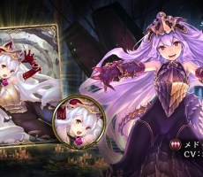新リーダースキン 毒牙の姫・メドゥーサ