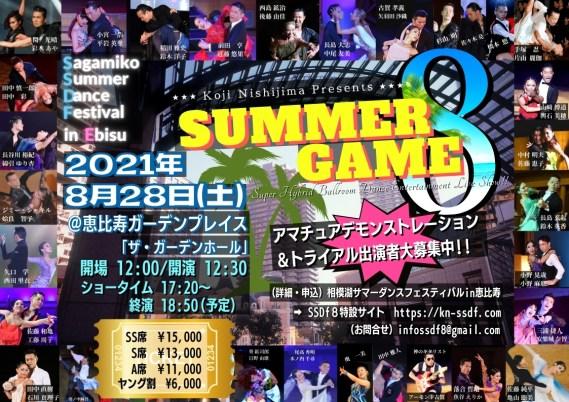 SSDFポスター 社交ダンスパーティー