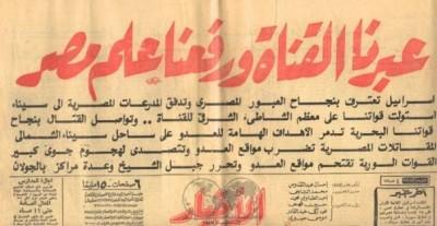 شهداء حرب أكتوبر أبطال العزة والكرامة Mohamed El Shaer