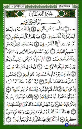 Kisah Nyata Pengamal Surat Al Waqiah : kisah, nyata, pengamal, surat, waqiah, Kisah, Nyata, Membaca, Surat, Waqiah, Kumpulan, Penting