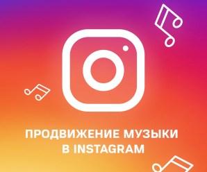 Продвижение музыки в Instagram
