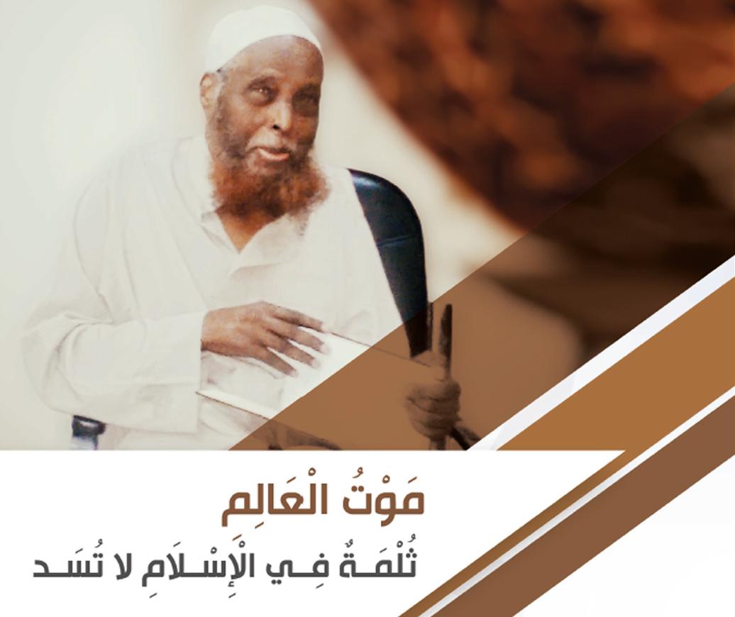 القيادة العامة لحركة الشباب المجاهدين تنعي الشيخ العلامة شريف عبد النور رحمه الله (بيان):