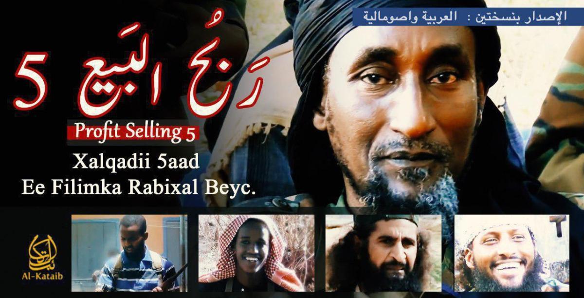 """إصدار جديد لمؤسسة الكتائب بعنوان: """"ربح البيع 5"""" يتناول سيرة الشيخ القائد محمد """"ذو اليدين"""":"""