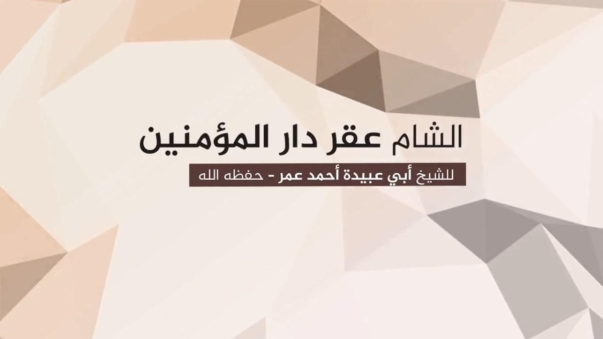 الشيخ أبي عبيدة أحمد عمر أمير حركة الشباب المجاهدين يوجه رسالة إلى المسلمين في الشام