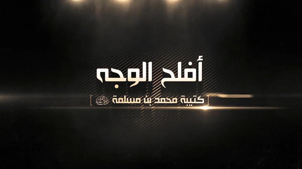 إصدار جديد لمؤسسة الكتائب يوثق عمليات خاصة لكتيبة محمد بن مسلمة: