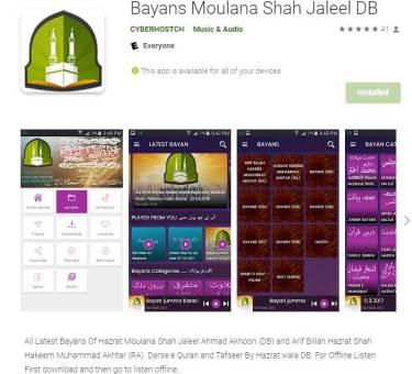 Molana-shahjaleel-db-bayanat-app