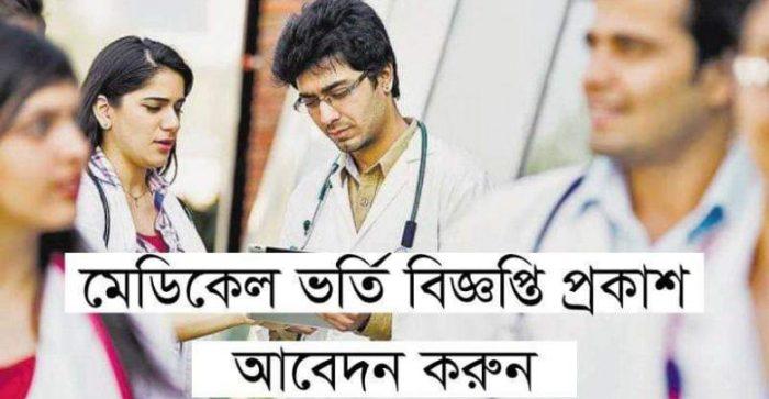 মেডিকেল ভর্তি বিজ্ঞপ্তি ২০২০-২১ PDF Download dghs.gov.bd