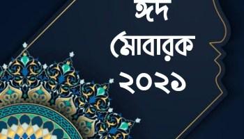 ঈদ মোবারক 2021 শুভেচ্ছা, পিকচার, SMS, স্ট্যাটাস (ঈদ মোবারক ২০২১)