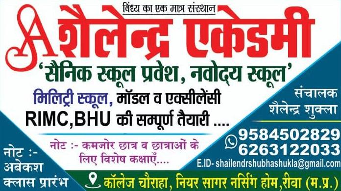 Sainik School Coaching in Rewa (M.P)