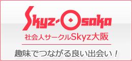 社会人サークルSkyz大阪