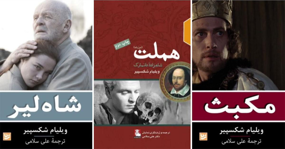 Persian translation covers for King Lear, Hamlet, and Macbeth