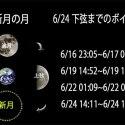 6/16 新月の月 ~6/24 下弦までのボイドタイム