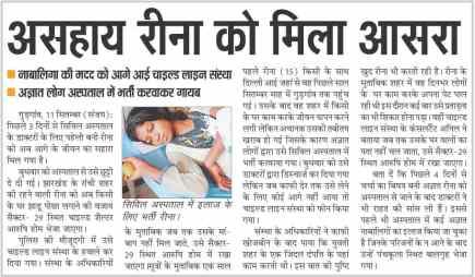 CHILDLINE NEWS