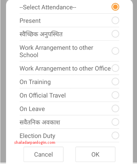 shala darpan Leave Application