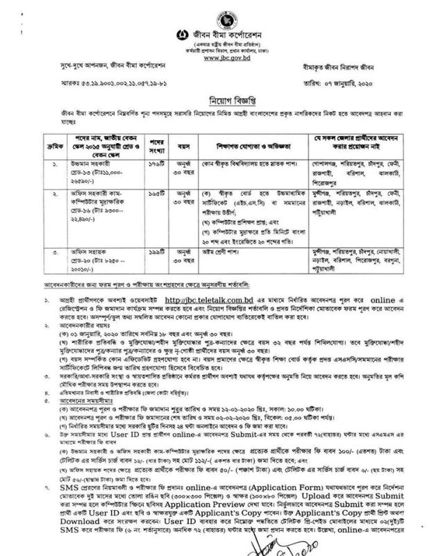 Jibon Bima Corporation Job Circular 2020