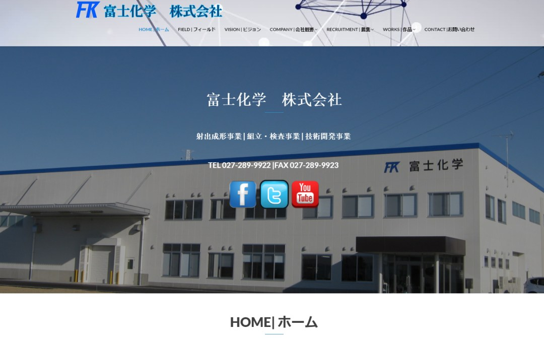 www.fujikagakukk.com | Plastic manufacturer company | Japan | 2017