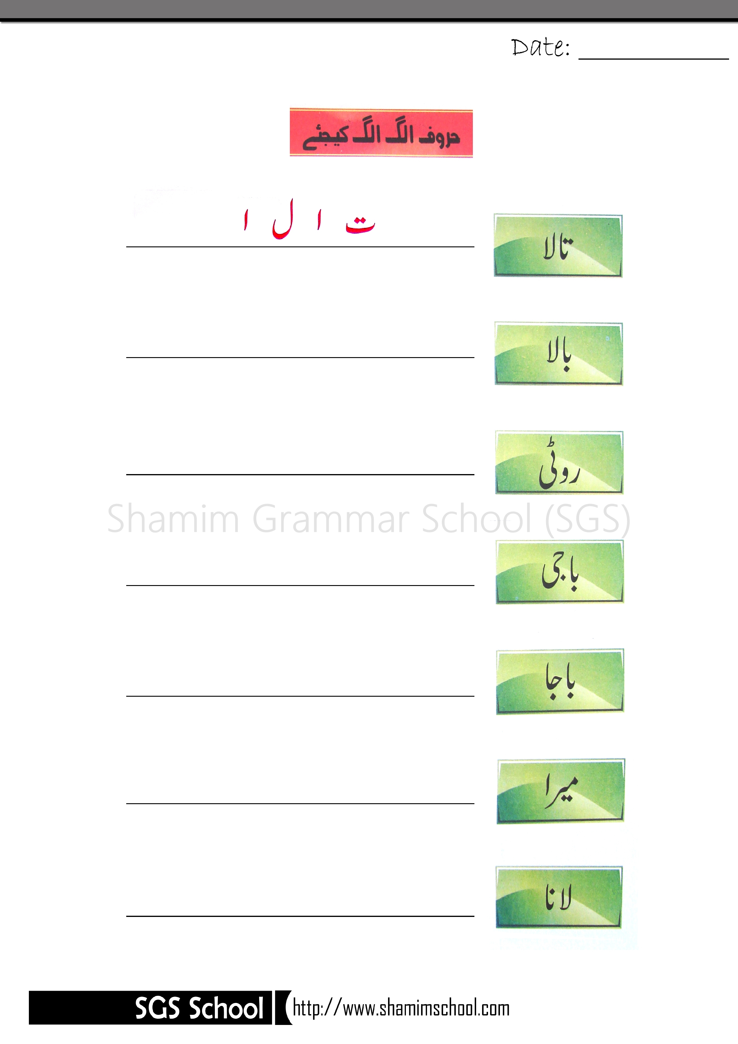 Urdu Jod Tod Worksheets For Prep Class Shamim Grammar School Sgs