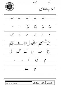 Free Printable Urdu Alphabets Missing Letters Worksheets